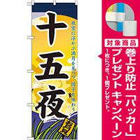 のぼり旗 十五夜 (21285) [プレゼント付]