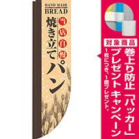 Rのぼり 棒袋仕様 当店自慢 焼き立てパン (21306) [プレゼント付]
