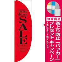 Rのぼり 棒袋仕様 セール カラー:レッド 21313 [プレゼント付]