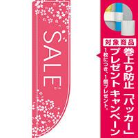 Rのぼり 棒袋仕様 セール カラー:ピンク 21315 [プレゼント付]