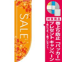 Rのぼり 棒袋仕様 セール カラー:オレンジ 21317 [プレゼント付]