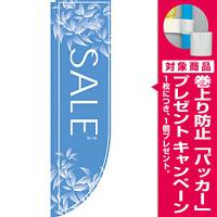 Rのぼり 棒袋仕様 セール カラー:ブルー 21318 [プレゼント付]