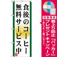 のぼり旗 表記:食後のコーヒー無料サービス中 (21344) [プレゼント付]
