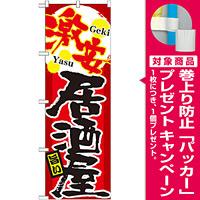 のぼり旗 激安居酒屋 (21348) [プレゼント付]
