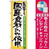 のぼり旗 表記:国産食材のみ使用 (21358) [プレゼント付]
