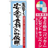 のぼり旗 表記:安全な食材のみ使用 (21359) [プレゼント付]