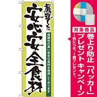 のぼり旗 表記:安心安全食材 (21360) [プレゼント付]
