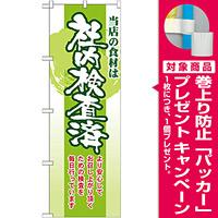 のぼり旗 表記:社内検査済 (21361) [プレゼント付]