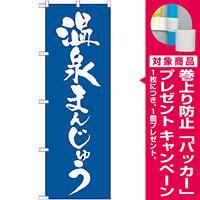 のぼり旗 温泉まんじゅう 青 (21375) [プレゼント付]