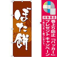 のぼり旗 ぼた餅 (21377) [プレゼント付]