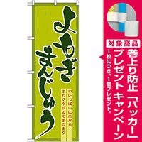 のぼり旗 よもぎまんじゅう (21378) [プレゼント付]