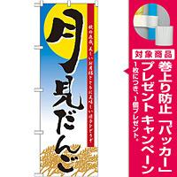 のぼり旗 月見だんご (21379) [プレゼント付]