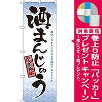 のぼり旗 酒まんじゅう 芳醇極上(21380) [プレゼント付]