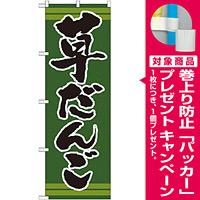 のぼり旗 表記:草だんご (21381) [プレゼント付]