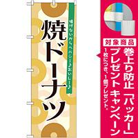 のぼり旗 焼ドーナツ (21389) [プレゼント付]