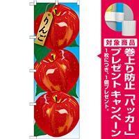 のぼり旗 りんご 絵旗 -1 (21403) [プレゼント付]