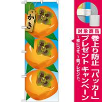 のぼり旗 かき 絵旗 -1 (21407) [プレゼント付]