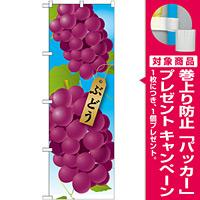 のぼり旗 ぶどう 絵旗 -2 (21409) [プレゼント付]