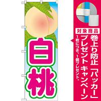 のぼり旗 白桃 絵旗 -2 (21417) [プレゼント付]
