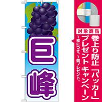 のぼり旗 巨峰 絵旗 -1 (21419) [プレゼント付]