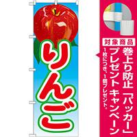 のぼり旗 りんご 絵旗 -2 (21421) [プレゼント付]