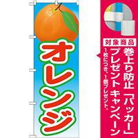 のぼり旗 オレンジ 絵旗 -2 (21426) [プレゼント付]