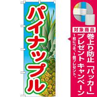 のぼり旗 パイナップル 絵旗 -2 (21428) [プレゼント付]