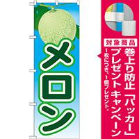 のぼり旗 メロン 絵旗 -2 (21430) [プレゼント付]