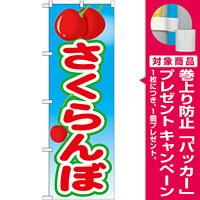 のぼり旗 さくらんぼ 絵旗 -2 (21431) [プレゼント付]