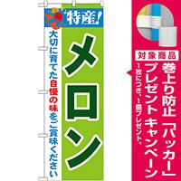 のぼり旗 特産!メロン (21464) [プレゼント付]