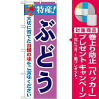 のぼり旗 特産!ぶどう (21469) [プレゼント付]