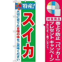 のぼり旗 特産!スイカ (21472) [プレゼント付]