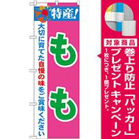 のぼり旗 特産!もも (21475) [プレゼント付]