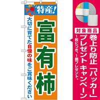 のぼり旗 特産!富有柿 (21485) [プレゼント付]