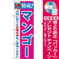 のぼり旗 特産!マンゴー (21489) [プレゼント付]