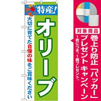 のぼり旗 特産!オリーブ (21504) [プレゼント付]