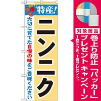 のぼり旗 特産!ニンニク (21507) [プレゼント付]