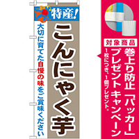 のぼり旗 特産!こんにゃく芋 (21510) [プレゼント付]