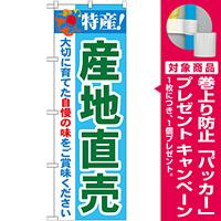 のぼり旗 特産!産地直売 (21516) [プレゼント付]