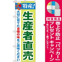 のぼり旗 特産!生産者直売 (21521) [プレゼント付]