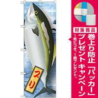 のぼり旗 ブリ 絵旗 (21585) [プレゼント付]