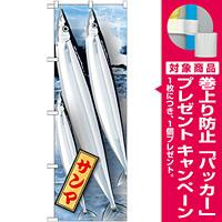 のぼり旗 サンマ 絵旗 (21588) [プレゼント付]