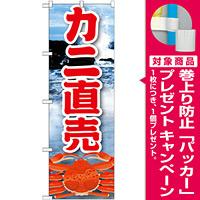 のぼり旗 カニ直売 絵旗 (21601) [プレゼント付]