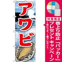 のぼり旗 アワビ 絵旗 -2 (21606) [プレゼント付]
