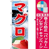 のぼり旗 マグロ 絵旗 -2 (21608) [プレゼント付]