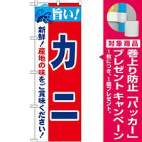 のぼり旗 旨い!カニ (21636) [プレゼント付]