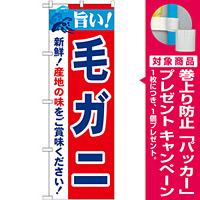 のぼり旗 旨い!毛ガニ (21639) [プレゼント付]