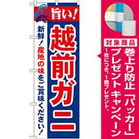 のぼり旗 旨い!越前ガニ (21642) [プレゼント付]