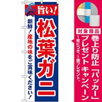 のぼり旗 旨い!松葉ガニ (21643) [プレゼント付]