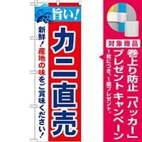 のぼり旗 旨い!カニ直売 (21645) [プレゼント付]